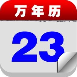 万年历 · Calendar