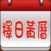 好運擇日農民曆 (黃曆)