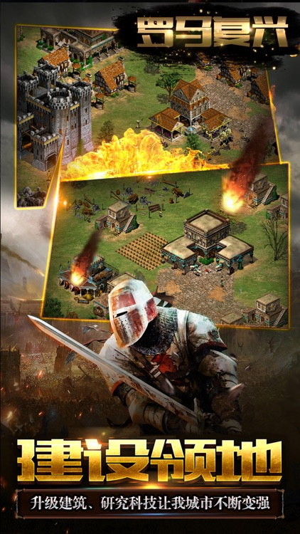 帝国罗马复兴 - 经典策略游戏