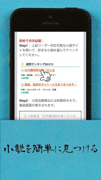 携帯小説⑩ - 最強の電子書籍リーダー ScreenShot4