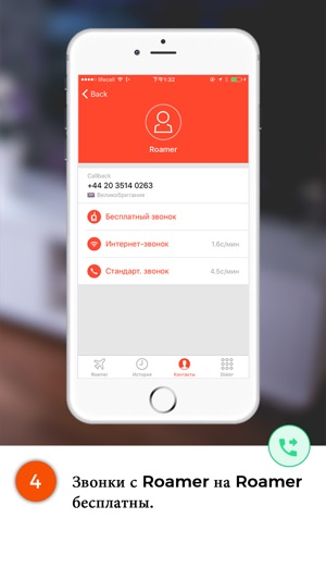 Roamer - экономьте на роуминге за рубежом, дешевые Screenshot
