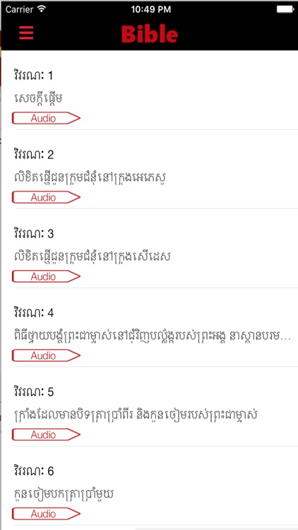 Khmer Bible (Audio) screenshot-3