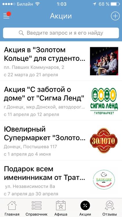 Мой Донецк - новости, афиша и справочник города screenshot-4