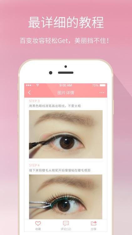 每日一美妆 - 最实用的化妆图文视频教程平台