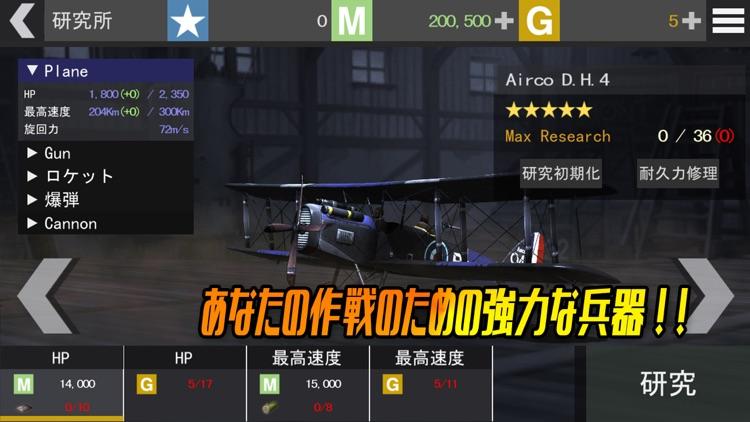 WW1 蒼空のエース: 3Dアクション、飛行シューティングゲーム screenshot-4