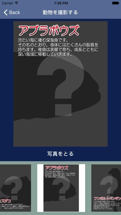 室蘭水族館 いきもの図鑑