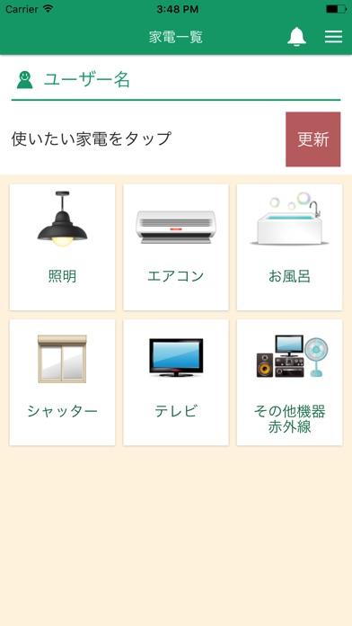 家電コントローラーのスクリーンショット1