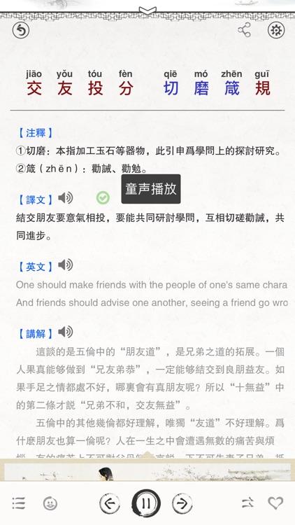 千字文-有声国学图文专业版Learn Chinese screenshot-3