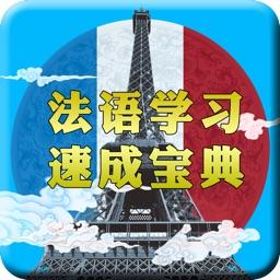 法语学习-法国旅游日常交际用语快速入门