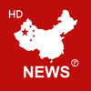 China News HD Pro - Latest Chinese News