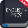 Tigrigna to English Dictionary