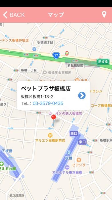 ペットプラザ 板橋店のスクリーンショット4