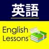 English Study for Japanese Speakers - 英語を学ぶ