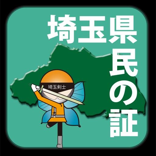 埼玉県民の証