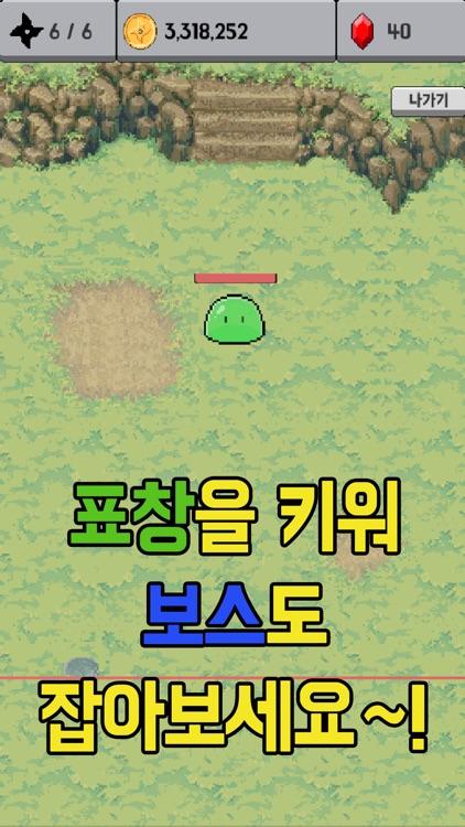 표창키우기 screenshot-3