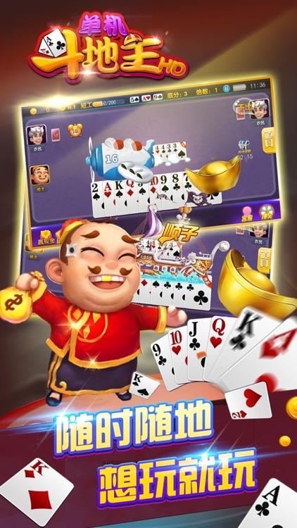 单机游戏® - 新版欢乐斗地主天地癞子 screenshot-4