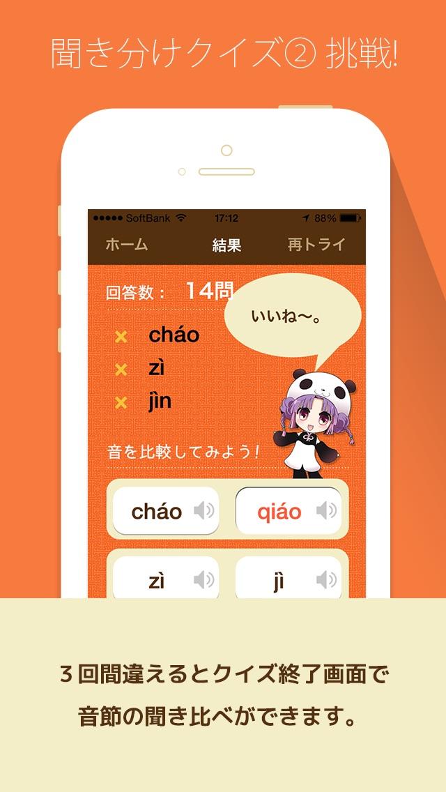 中国語・ピンイントレーニング screenshot1