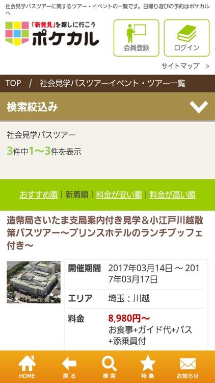 国内旅行・国内ツアーのポケカル「温泉・ホテルもお任せ」 screenshot-4