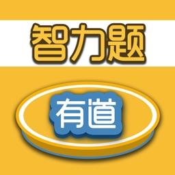 有道智力题 - 中文填字与文字解谜游戏