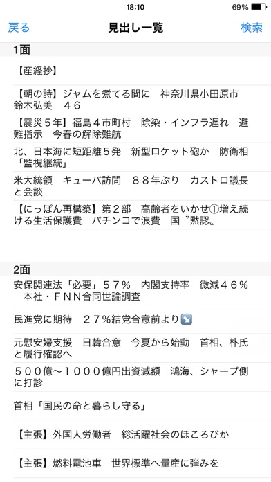産経新聞HD ScreenShot3