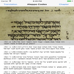 Ancient Aleppo Bible