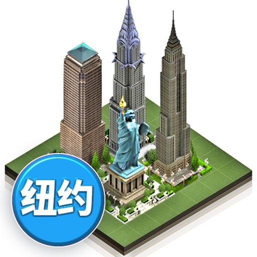 纽约模拟 icon