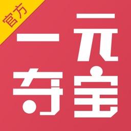 一元夺宝-官方正版天天1元零钱购物商城