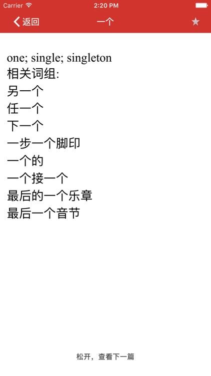 汉英词典最新版 screenshot-3