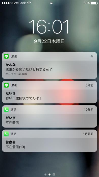 偽ロック画面 - 偽のロック画面を作ってみ... screenshot1
