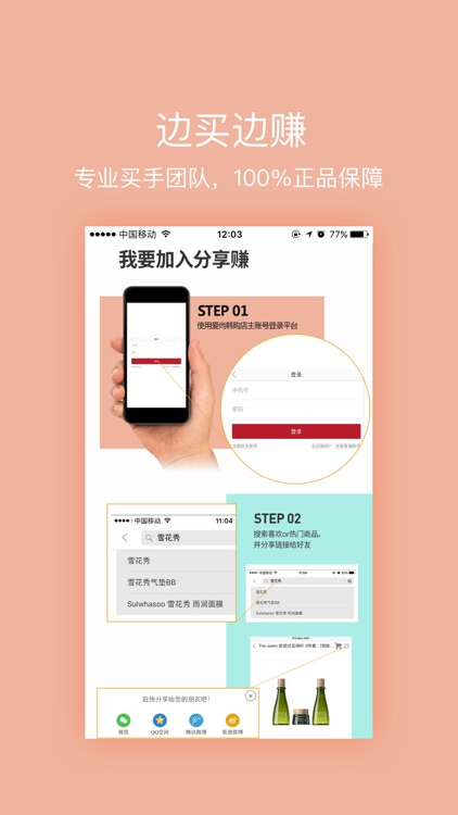 爱尚韩购—一个可以赚钱的韩淘网站 screenshot-4
