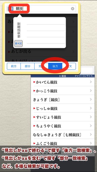 デイリーコンサイス国語辞典第5版【三省堂】のおすすめ画像3
