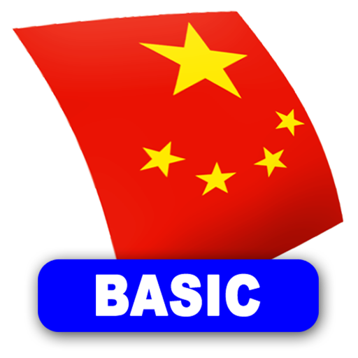 Chinese FlashCards BASIC