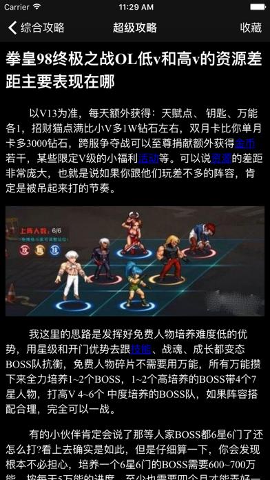 超级攻略视频 for 拳皇98 OLのおすすめ画像1