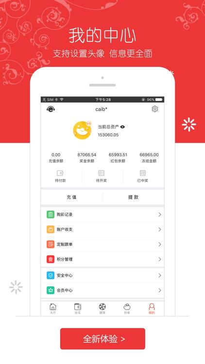派派彩票-注册购买彩票天天中奖 screenshot-3
