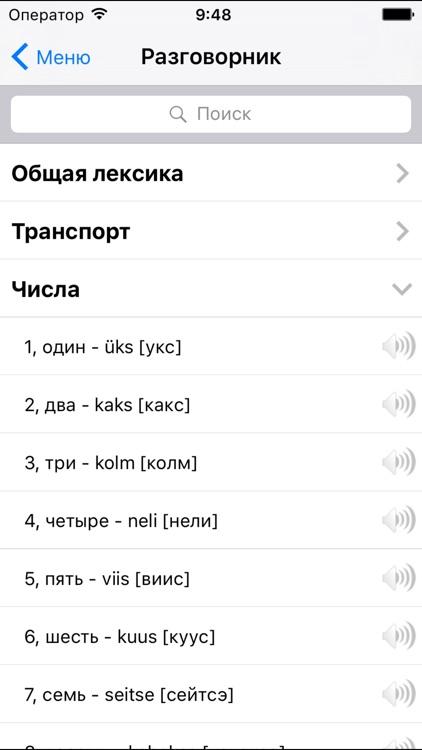 Таллин аудио- путеводитель screenshot-4