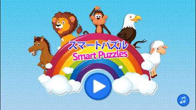 動物パズルゲームのおすすめ画像1