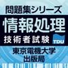 情報処理技術者試験対策問題集シリーズ