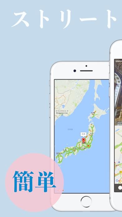 ストリートビュー地図アプリ | We Maps 03スクリーンショット