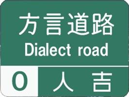 方言道路_人吉 for iMessege