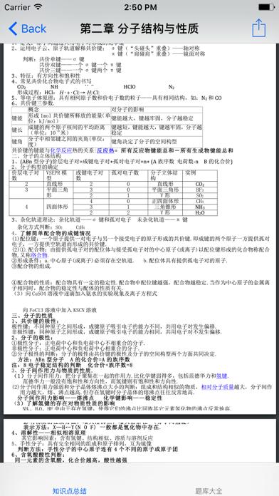 高中化学笔记|题库大全 screenshot three