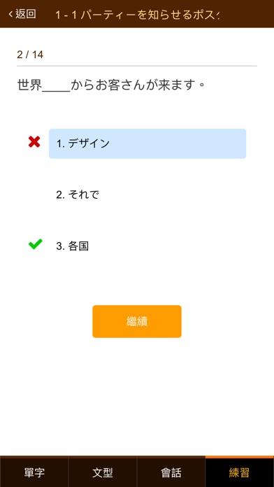 巨匠日語通N3 高階日本語(下)屏幕截圖5