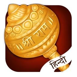 Hanuman Chalisa,Sunderkand in Hindi-Meaning pro