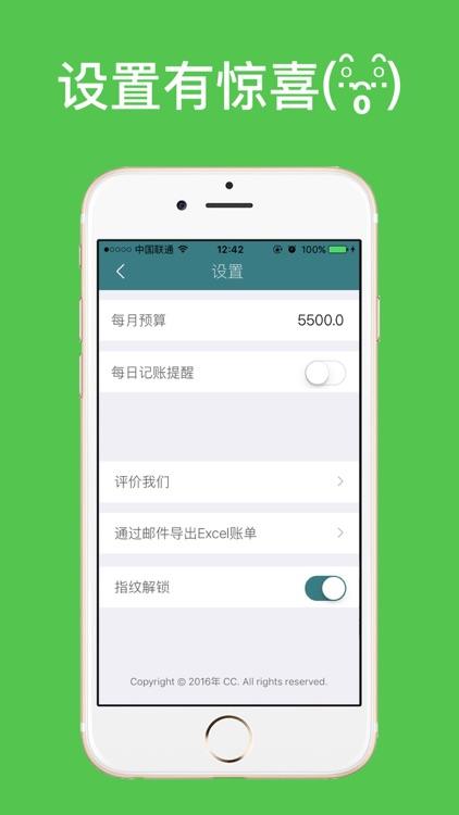 懒猫记账—随手记账本攒钱工具 screenshot-3