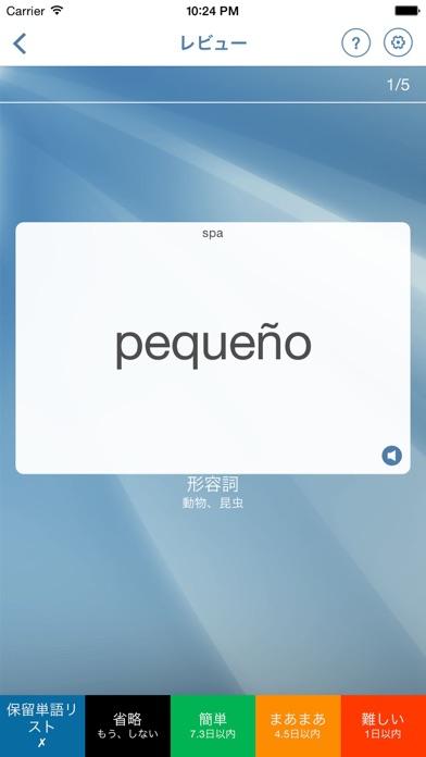 スペイン語フラッシュカードのおすすめ画像3