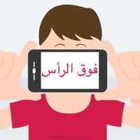 ??? ????? - Arabic Quiz Game Hack Resources Generator online