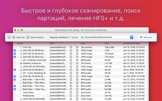 Disk Drill Восстанови Данные Screenshot