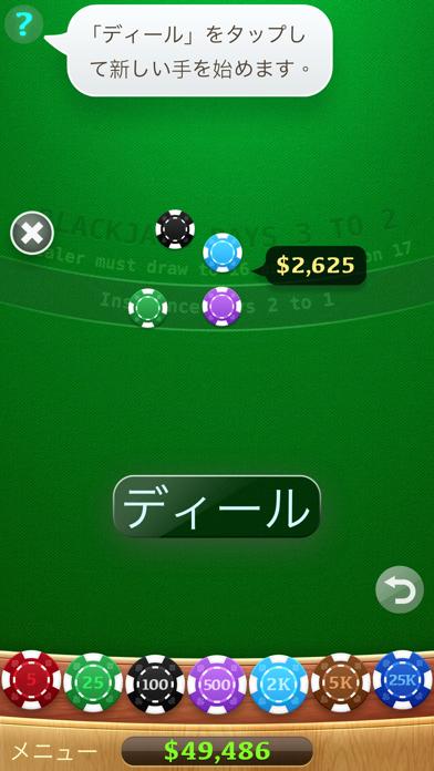 ブラックジャック screenshot1
