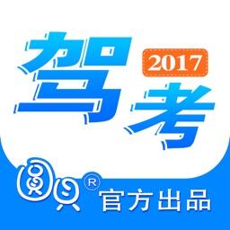 圆贝考驾照-2017年全新考驾照官方版