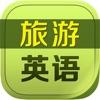 旅游英语HD 新概念日常英语口语大全8000句