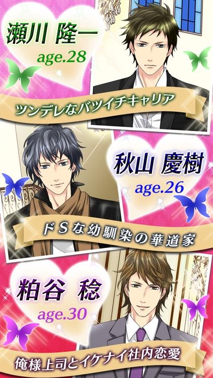 禁断バージンロード 女性向け恋愛ゲーム!乙女げーむ screenshot-3